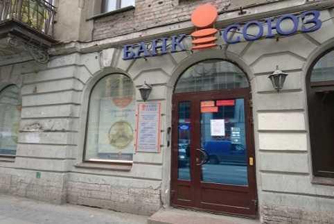 """Уборка отделения Банка """"Союз"""" после ремонта"""
