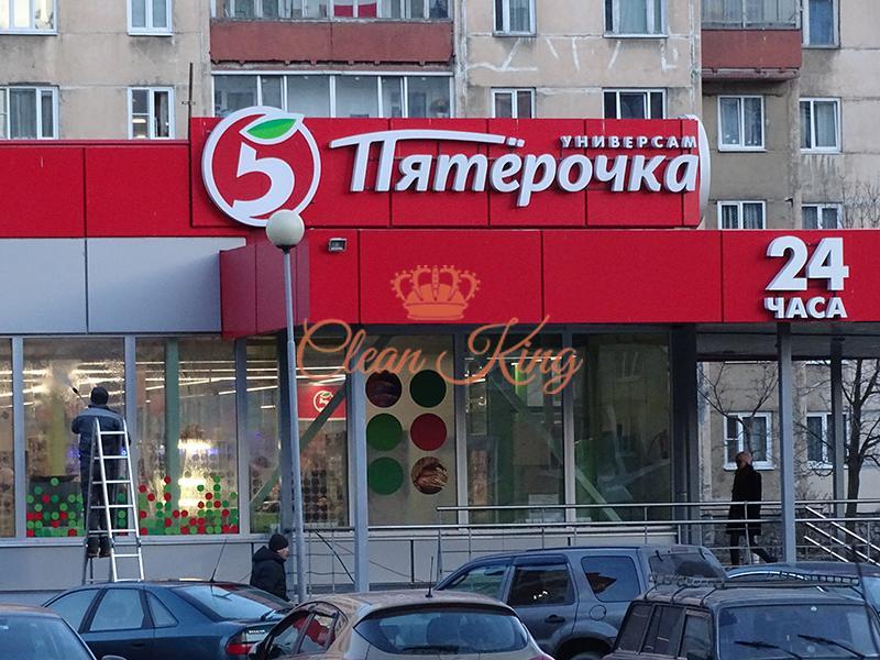 """Мойка окон и витрин магазина """"Пятерочка"""""""